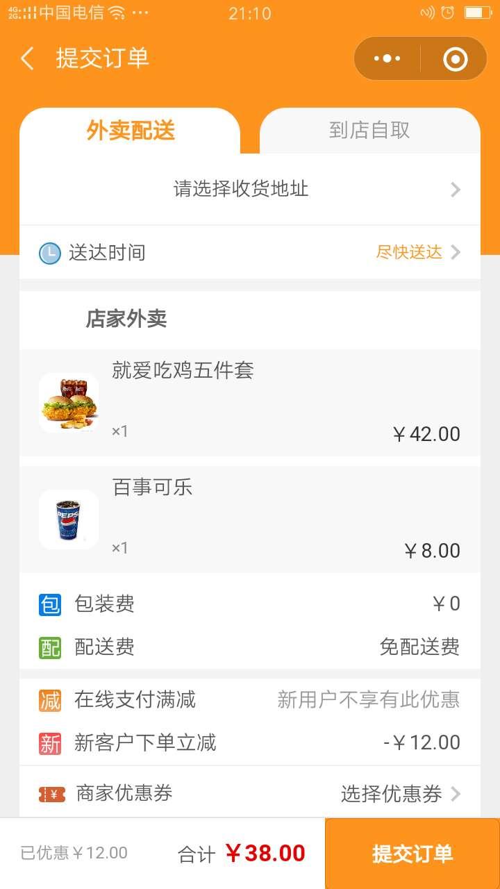 外卖餐饮小程序